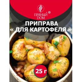 Приправа сухая «Для картофеля», 25 г